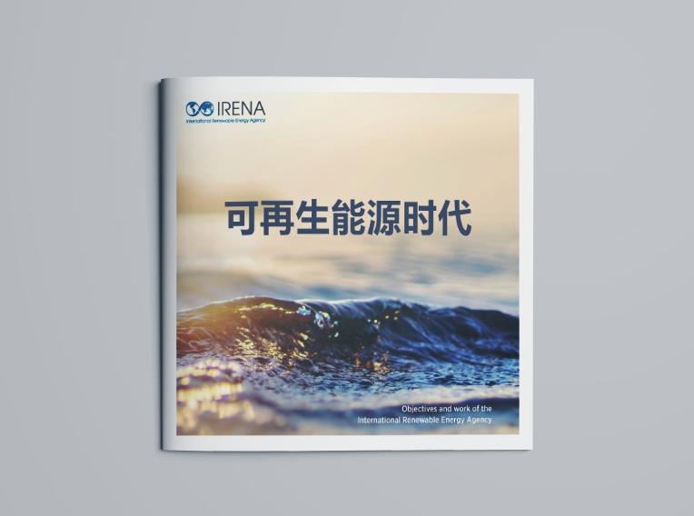 IRENE_AR-brochure-frontpage
