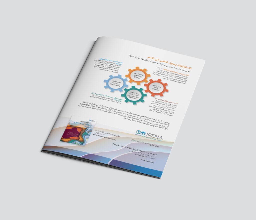 IRENE_brochure-design-1