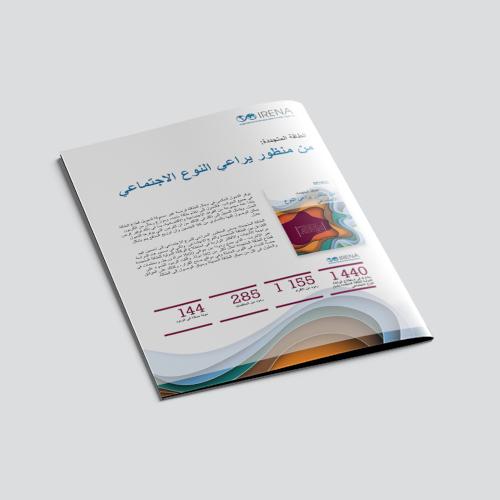 IRENE_brochure-design-2